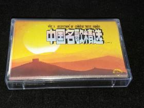 磁带:中国名歌精选一(音质好)【朱逢博 朱明瑛 郑绪岚 苏小明等】