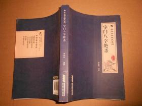 武当内家秘笈系列:字门八字绝杀-16开一版一印