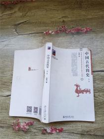 中国古代简史 第二版【内有笔迹】【书脊受损】