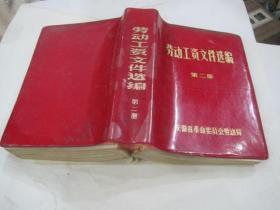 劳动工资文件选编(第二册)