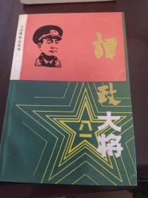 谭政大将(十大将传记丛书)(w)