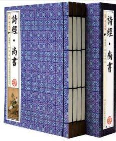 诗经尚书 线装本4册国学书籍函套线装书插图版16开4册