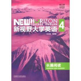 新视野大学英语(长篇阅读4