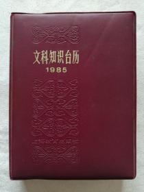 文科知识台历1985年