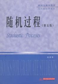 研究生教学用书公共基础课系列:随机过程(第5版)