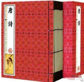 唐诗 线装书籍竖排字(插图本 全1函6册)中国古诗鉴赏江西美术出版