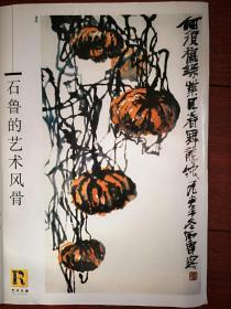 彩铜版美术插页(单张)石鲁国画《金瓜》。