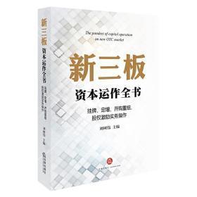 新三板资本运作全书:挂牌、定增、并购重组、股权激励实务操作
