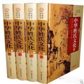 中华姓氏文化/全4册 百家姓氏起源发展 精装线装书局图书