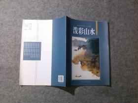 中国画学谱.山水卷:泼彩山水