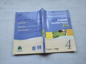 泛读教程4学生用书 第二版 第2版