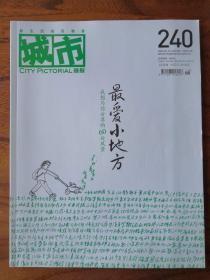 城市画报2009 18