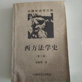 西方法学史