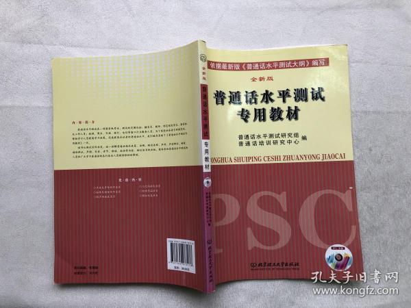 普通话水平测试专用教材