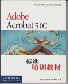 Adobe Acrobat 5.0C标准培训教材(无光盘)