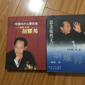 中国为什么要改革-思忆父亲胡耀邦、思你依然无尽-回忆父亲胡耀邦2册售