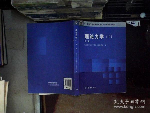 理论力学 (I)第7版