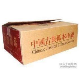 中国古典孤本小说(线装全20册) 私家秘藏。 (原箱)