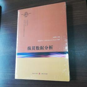 纵贯数据分析(格致方法 定量研究系列)