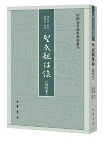 圣武亲征录(新校本 中国史学基本典籍丛刊 32开平装全一册)