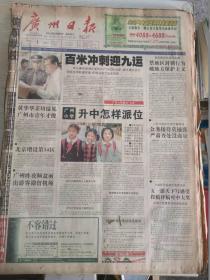 广州日报2001年5月1-11合订原版报