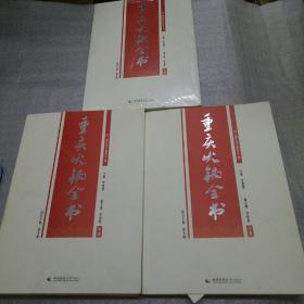重庆火锅全书(上中下全)