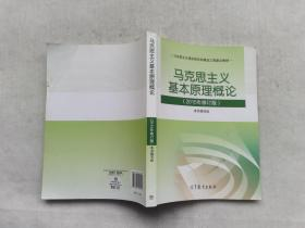马克思主义基本原理概论:(2015年修订版)