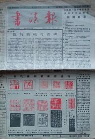 《书法报》(1990.1.24.)第4期(总第289期)