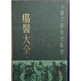 《疡医大全》 (清)顾世澄撰  1987年 中医古籍整理丛书