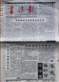《书法报》(1990.2.14)第7期(总第292期)