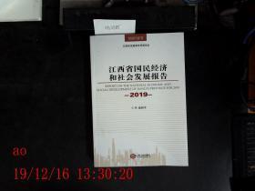 江西省国民经济和社会发展报告 2019