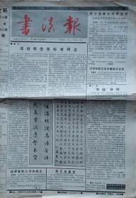 《书法报》(1990.4.4)第14期(总第299期)