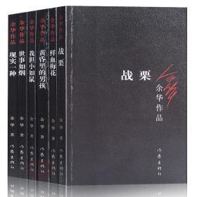 余华中短篇小说(平装6册)