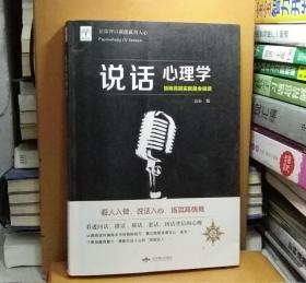 说话心理学 高山 编 出版社北京燕山出版社 9787540251734