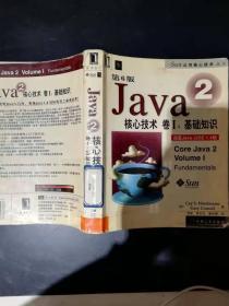 最新Java 2 核心技术:卷I,基础知识
