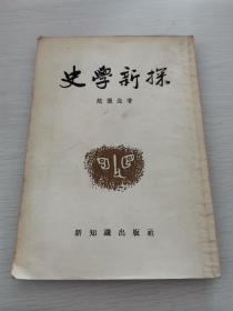 史学新探(1954年一版一印)