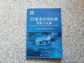 IT服务管理标准理解与实施GB/T 24405.1(IDT ISO/IEC 20000-1)实用指南