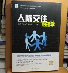 人际交往心理学 高山 编 北京燕山出版社 9787540251819