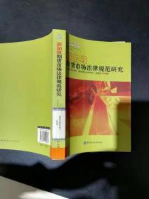 新加坡期货市场法律规范研究