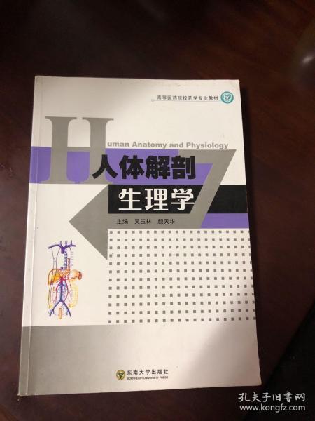 高等医药院校药学专业教材:人体解剖生理学