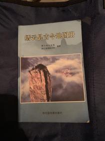 缙云县古今地图册