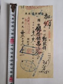 长寿县银行本票