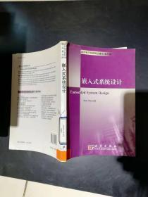 国外电子信息精品著作(影印版):嵌入式系统设计