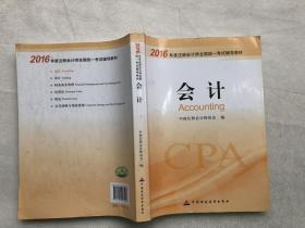 2016年度注册会计师全国统一考试辅导教材:会计