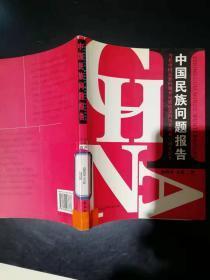 中国问题报告 作者:  出版社:   出版时间:  2004-10 装帧:  平装