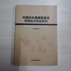 中国对外直接投资及母国经济效应研究