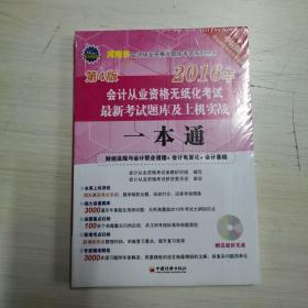 2016河南省会计从业资格无纸化考试最新考试题库及上机实战一本通