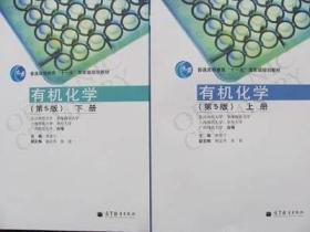 有机化学 第5版 第五版上下册东北师范大学曾昭琼 高等教育出版社
