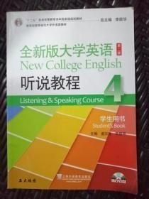 二手全新版大学英语听说教程4