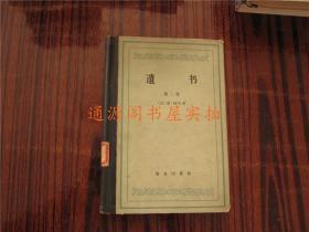 遗书 2 第二卷(精装,1960年1版2印)